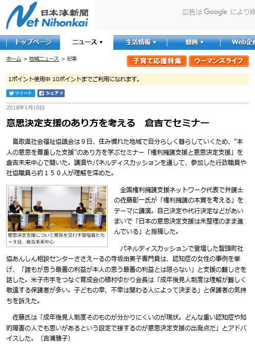 20180112鳥取県