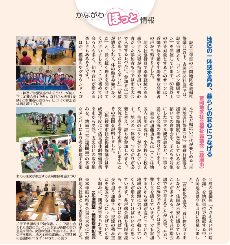 20180112綾瀬市