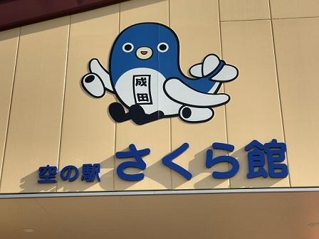 17-12-04-01成田