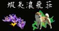 ezo_bn_201802081113331f7.jpg