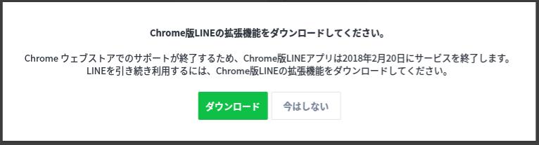chromebook版LINEアプリ終了メッセージ
