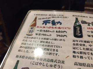 千葉県成田市のお酒発見