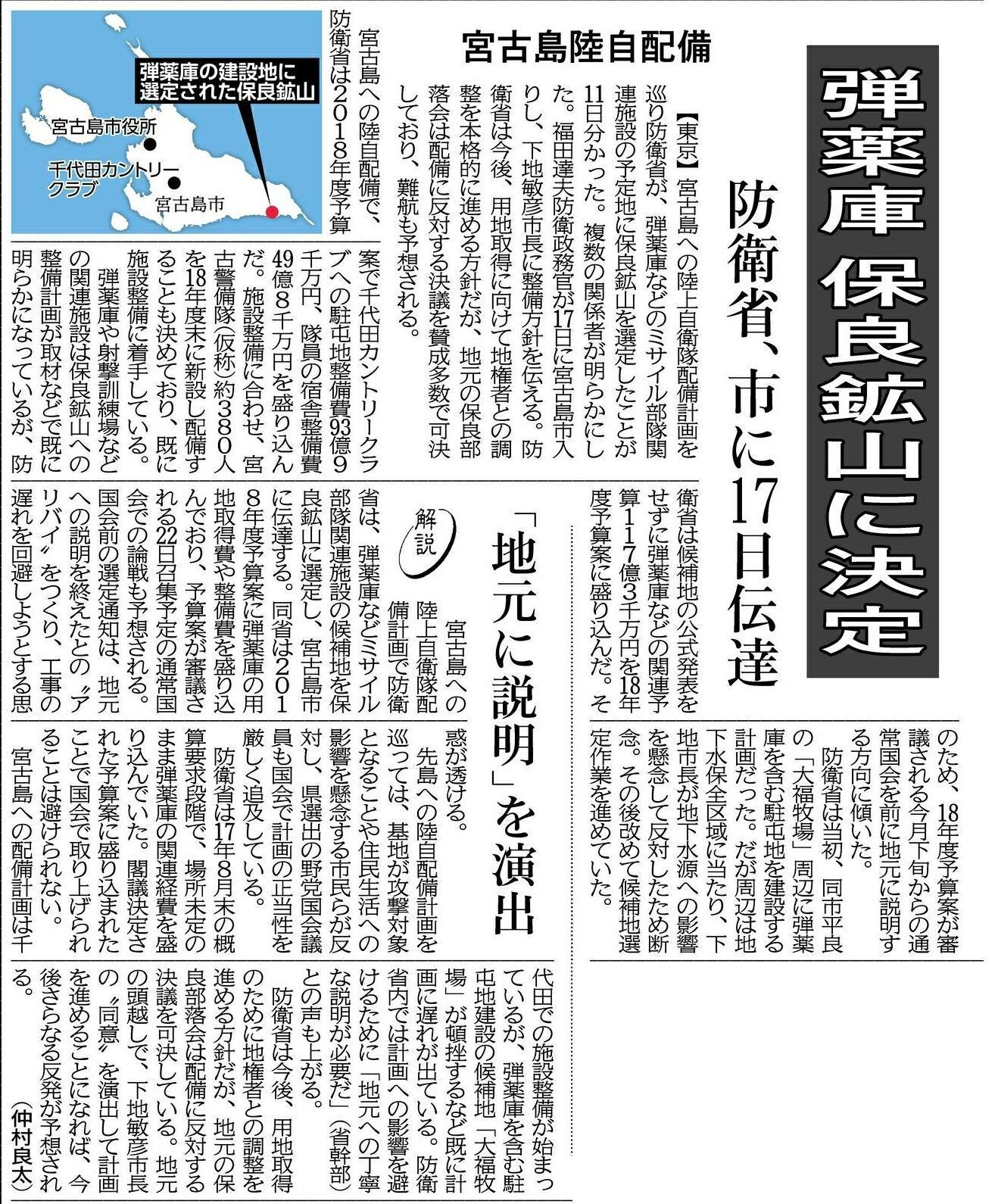 保良鉱山弾薬庫報道