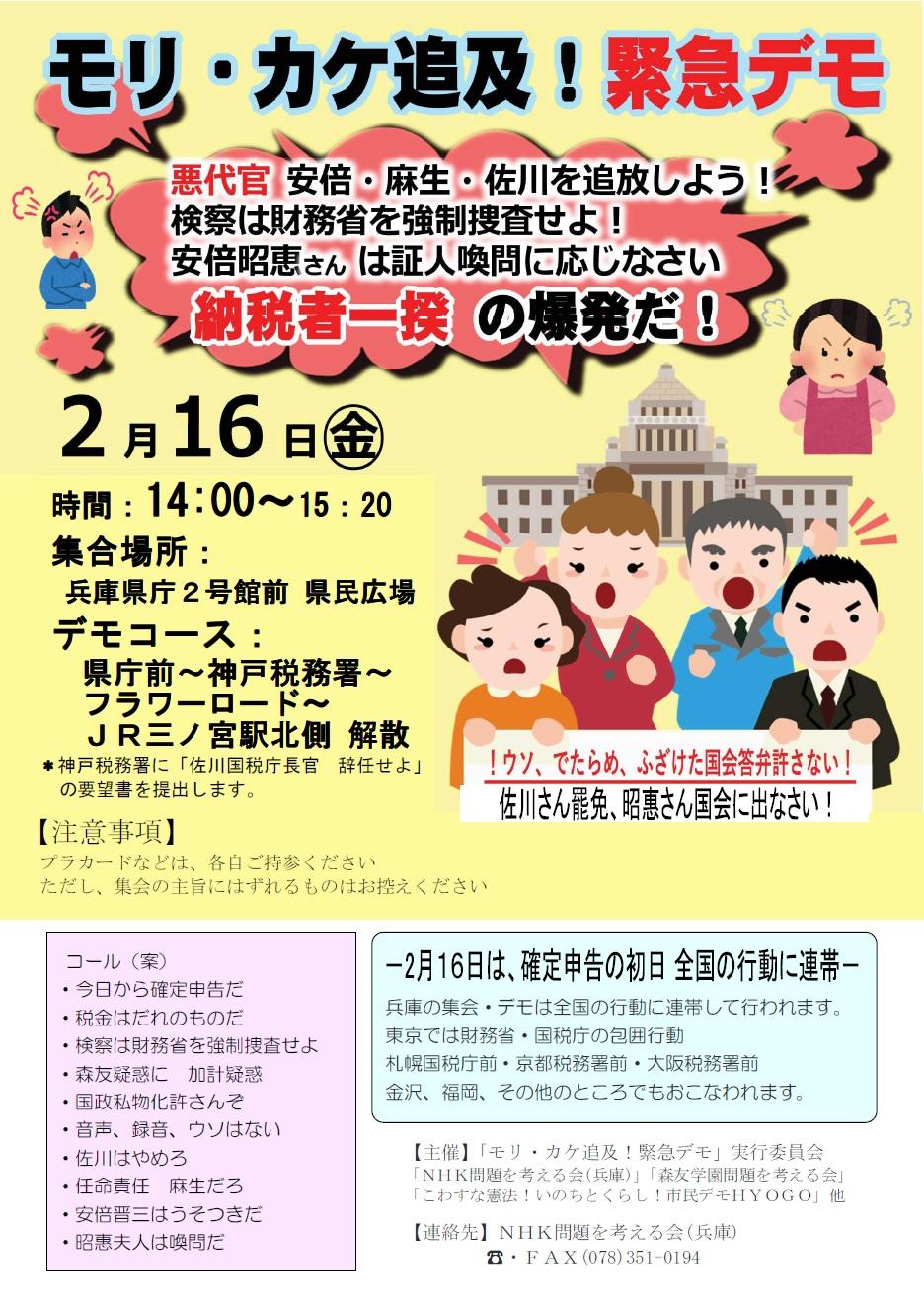 20170216_モリカケ緊急デモ兵庫