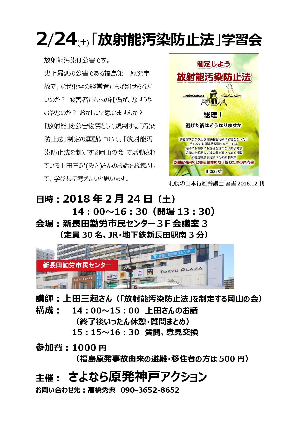 20180224_学習会