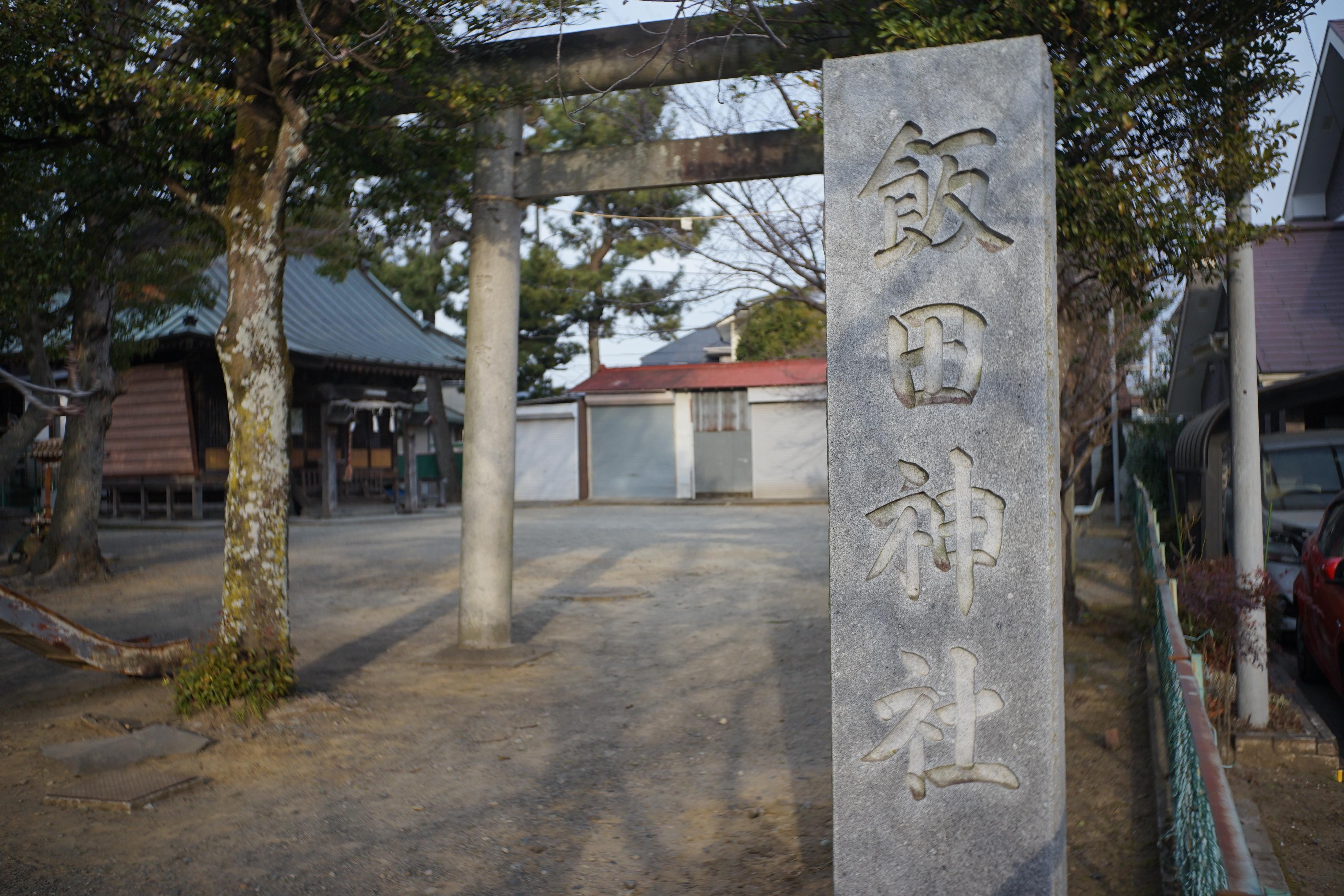 飯田神社01