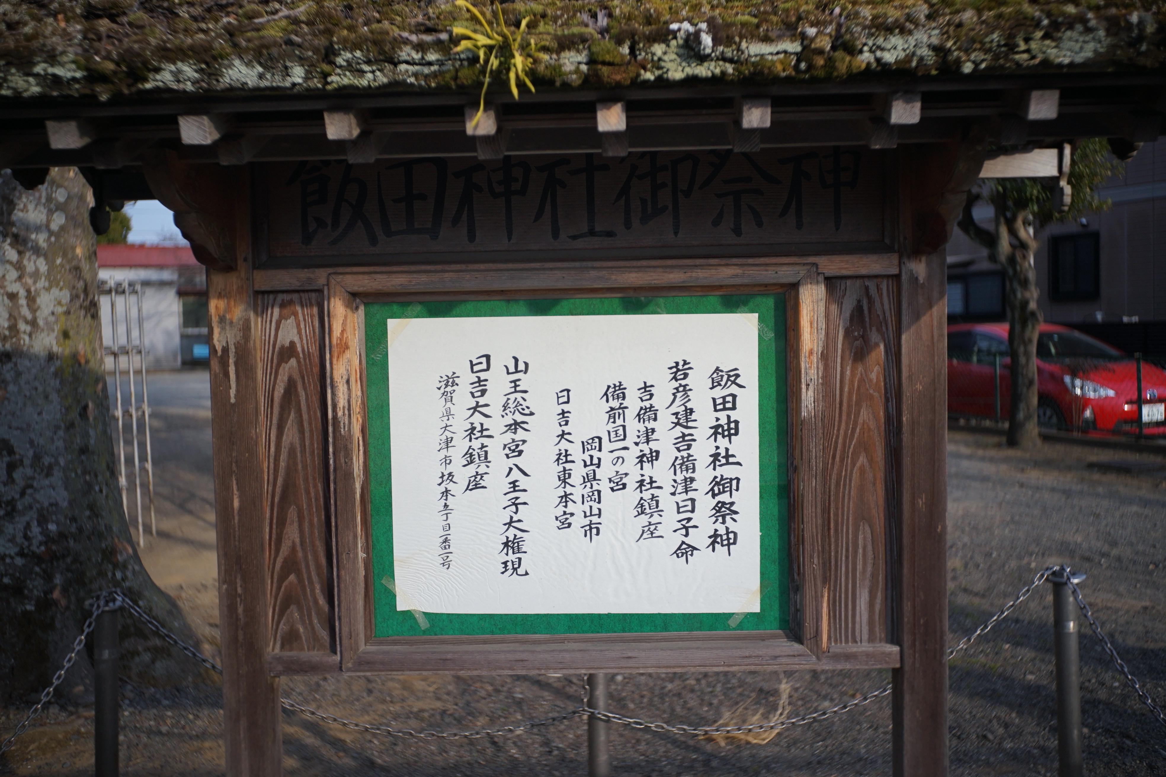 飯田神社02