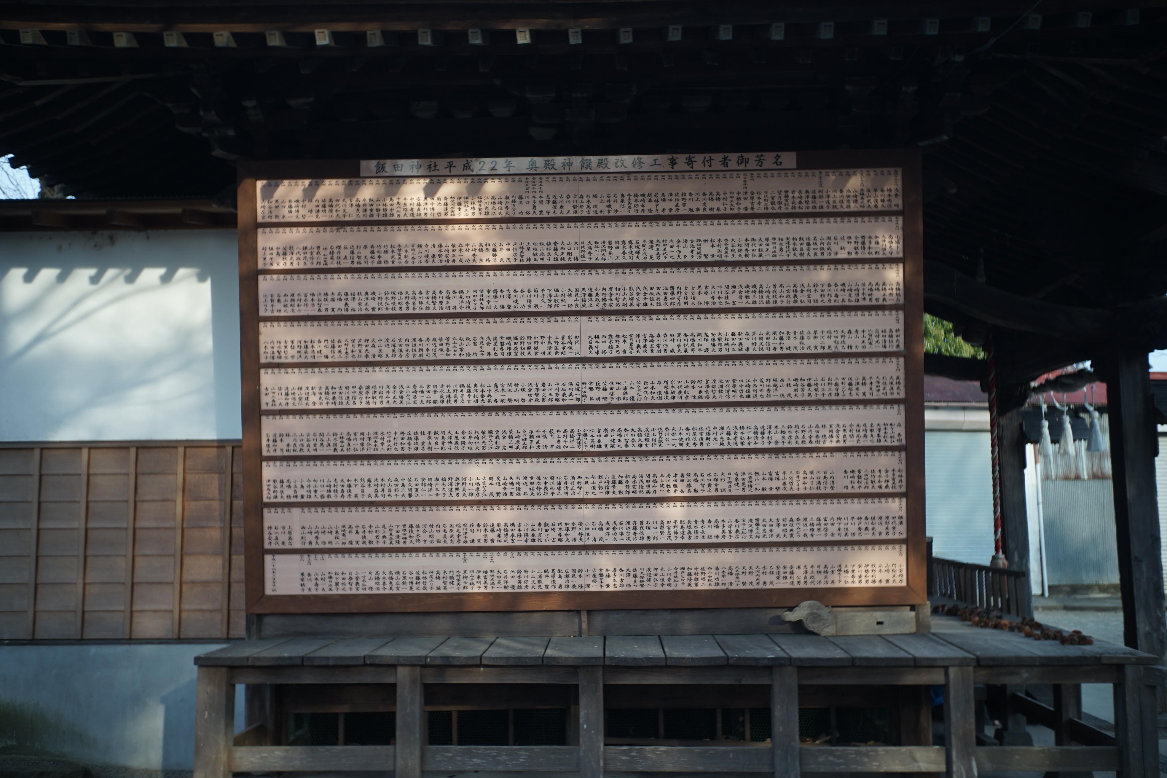 飯田神社06