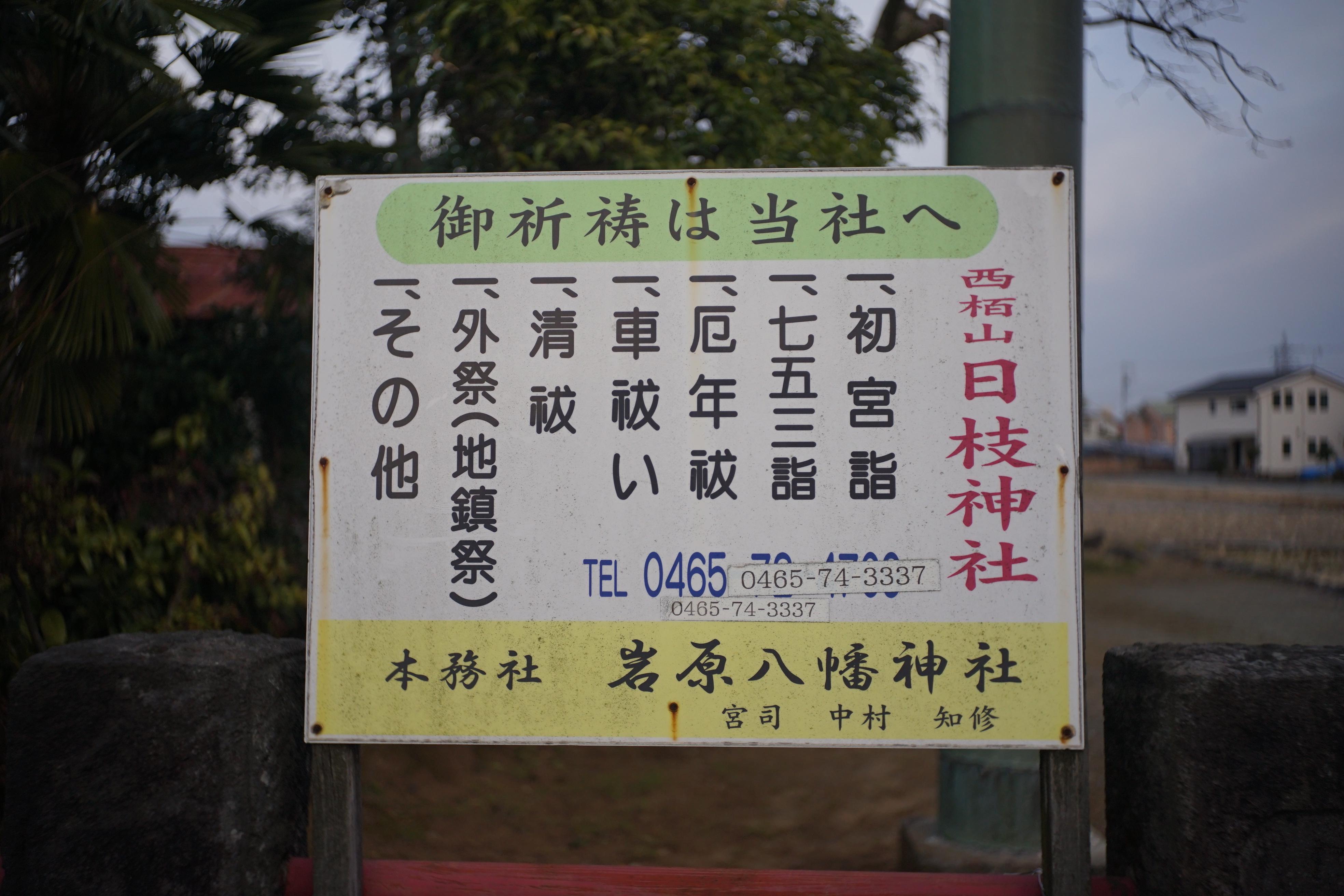 西栢山日枝03
