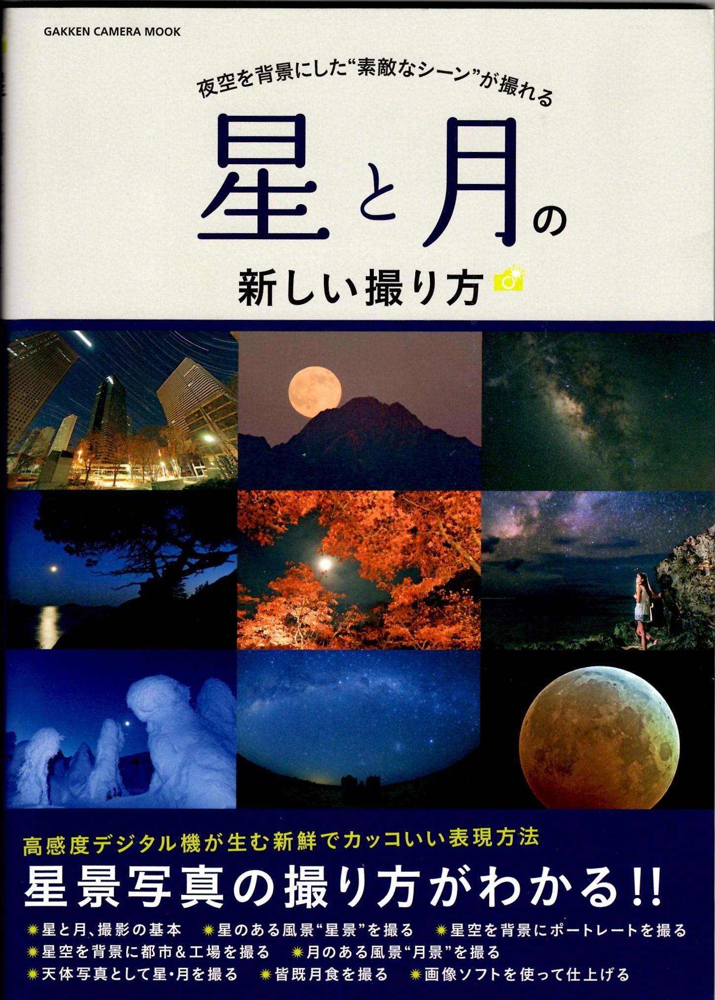 夜空の撮影のための必需品1