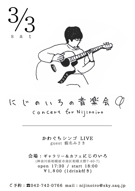 にじのいろの音楽会9