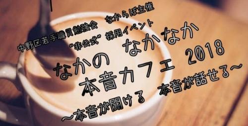 【サムネイル】中野なかなか本音カフェ