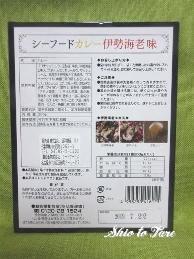 IMG_6595_20180113_02_シーフードカレー伊勢海老味