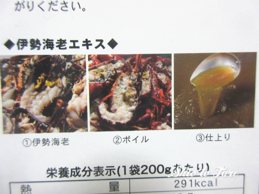 IMG_6596_20180113_02_シーフードカレー伊勢海老味