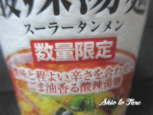 IMG_6665_20180124_スターセレクト酸辣湯麺