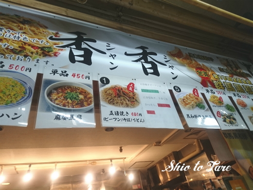 DSC_0591_20180210_02_香香and稲垣本店