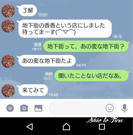line03_20180210_02_香香and稲垣本店