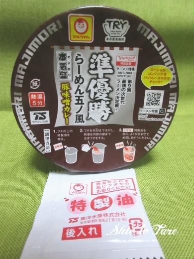 IMG_6782_20180224_ラーメン五ノ風豚味噌カレー