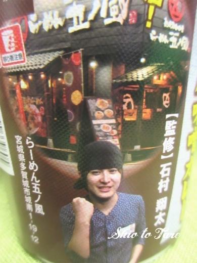 IMG_6783_20180224_ラーメン五ノ風豚味噌カレー