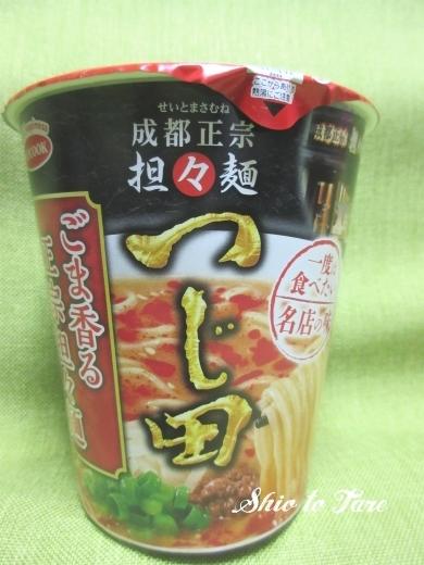 IMG_6787_20180225_01_一度は食べたい名店の味 つじ田 ごま香る正宗担々麺