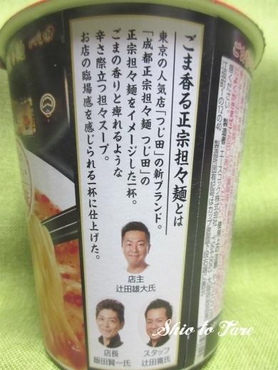 IMG_6788_20180225_01_一度は食べたい名店の味 つじ田 ごま香る正宗担々麺