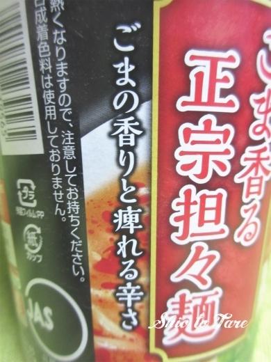 IMG_6789_20180225_01_一度は食べたい名店の味 つじ田 ごま香る正宗担々麺