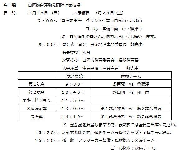 試合日程表