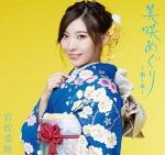 piwasamisaki001.jpg