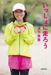 pmichishitamisato001.jpg