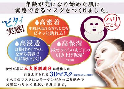 3Dマスク-400