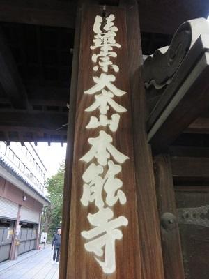 IMG_2770 本能寺