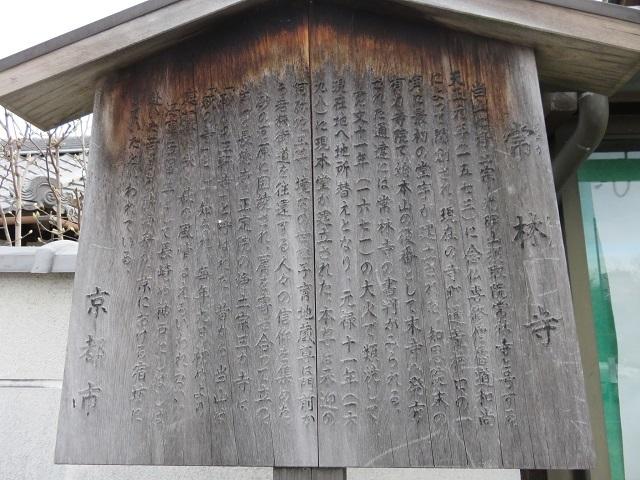 IMG_4081 常林寺