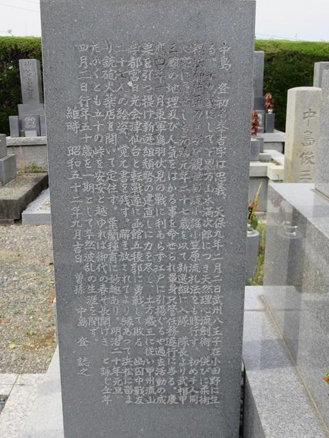IMG_0473 中島登の墓碑