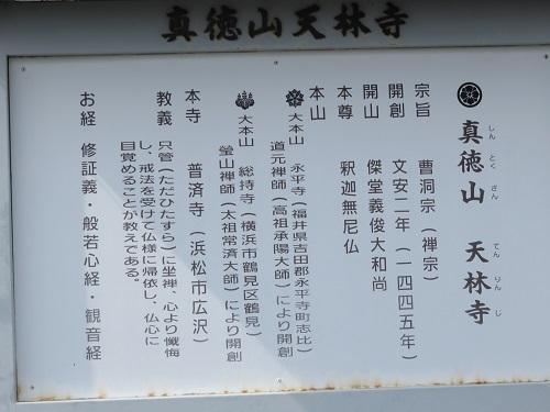 IMG_0482 天林寺