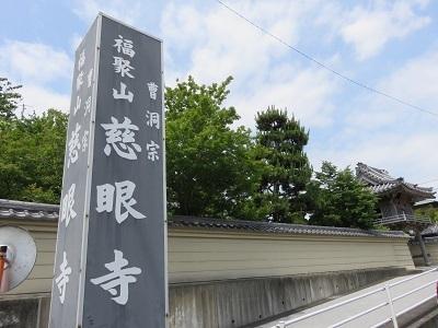 IMG_0333 慈眼寺