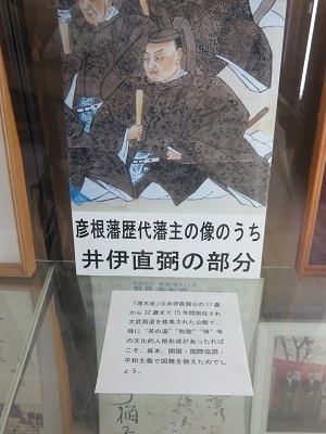IMG_0052 井伊直弼