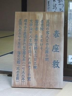 IMG_0063 表座敷