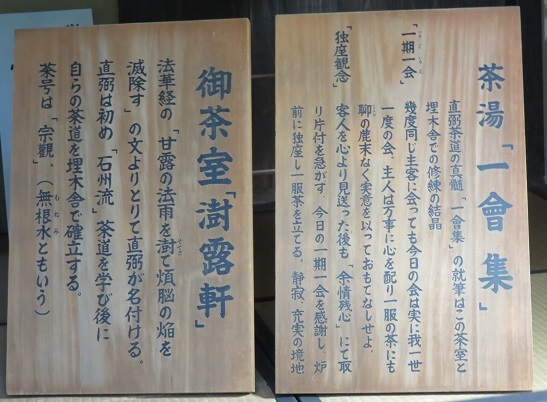 IMG_0066 御茶室