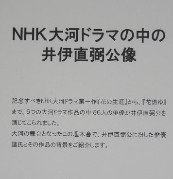 IMG_0083 井伊直弼