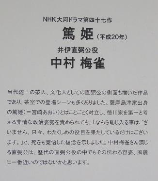 IMG_0090 篤姫