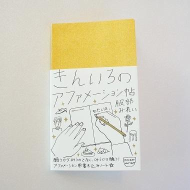 マーマー・きんいろのアファメーション帖1