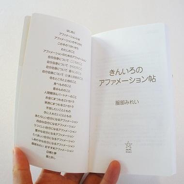 マーマー・きんいろのアファメーション帖3