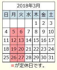 201803カレンダー