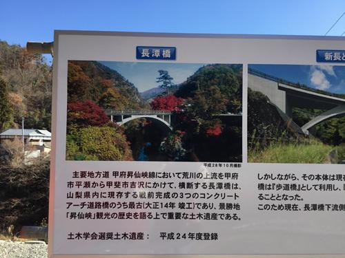 20171209 長潭橋 (4)