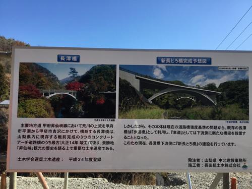 20171209 長潭橋 (5)