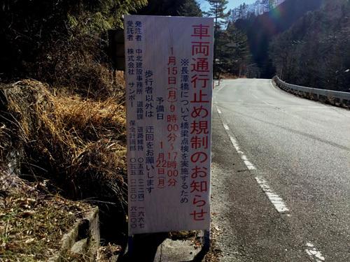 20180113長潭橋通行止め看板