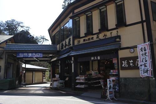 20180211 橋本屋 (1)
