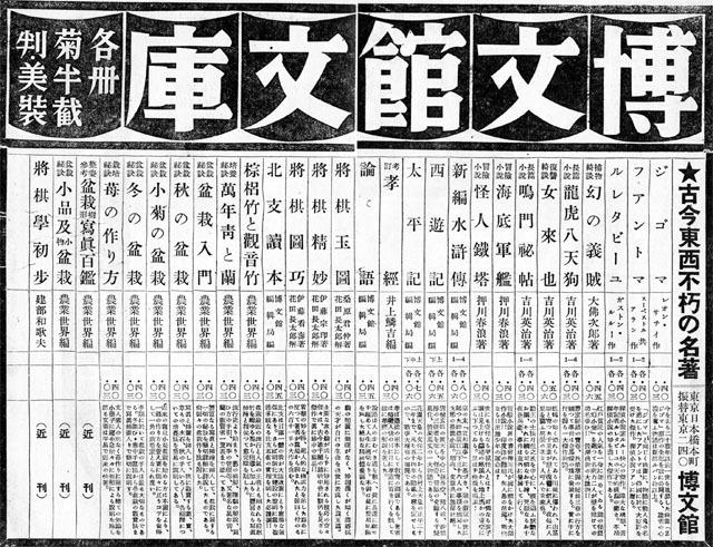 博文館文庫1938jun