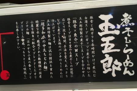 玉五郎4S