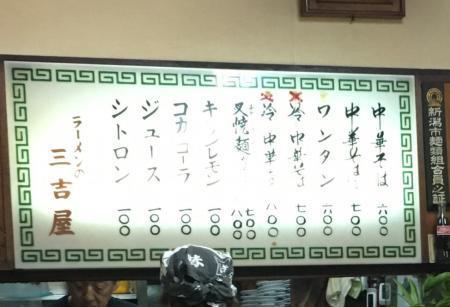 三吉屋3S